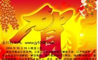 贺:金印投资网2014年10月18日隆重上线