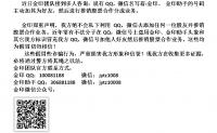 """关于他人利用""""QQ、 微信冒充金印、 金印助手""""诈骗的郑重声明"""