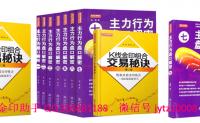 <盘口语言课程体系>和<最强趋势主升浪交易模型>课程开课