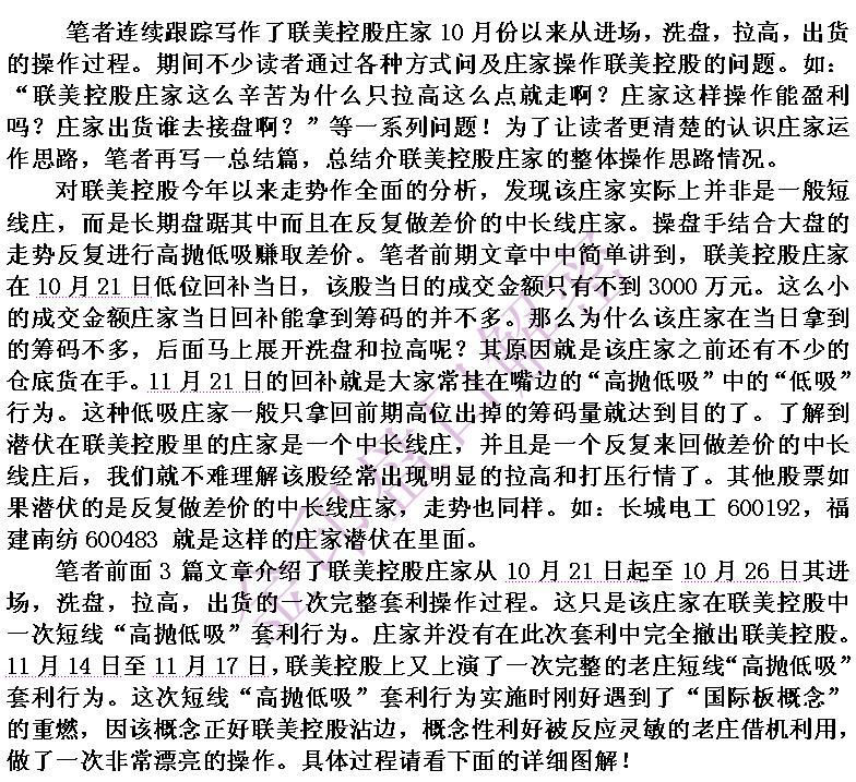 联美控股老庄巧借国际板概念再掀波澜1
